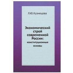 Ekonomicheskij stroj sovremennoj Rossii: konstitutsionnye osnovy
